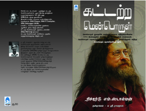 Free Software - Richard M Stallman - Tamil